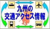 九州の交通アクセス情報