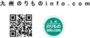 九州のりものinfo