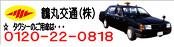 鶴丸交通株式会社