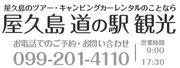 屋久島道の駅観光レンタカー