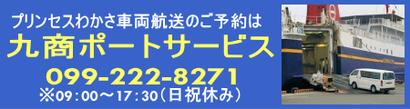 わかさ車両航送・九商ポートサービス:099-222-8271
